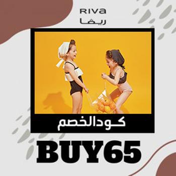 تخفيضات ريفا الكويت